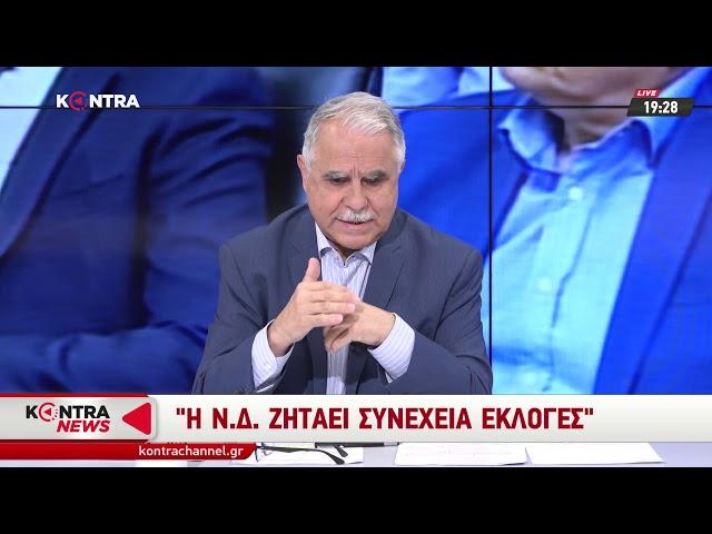 O Γιάννηs Μπαλάφαs στο''Κοntra news''09 Aυγ.2018