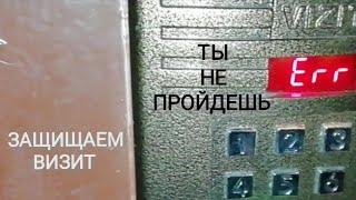 \Проходной двор\ в подъезде Защищаем домофон V Z T