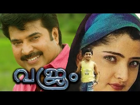Vajram - വജ്രം (2004) I Mammootty | Malayalam Full Movie