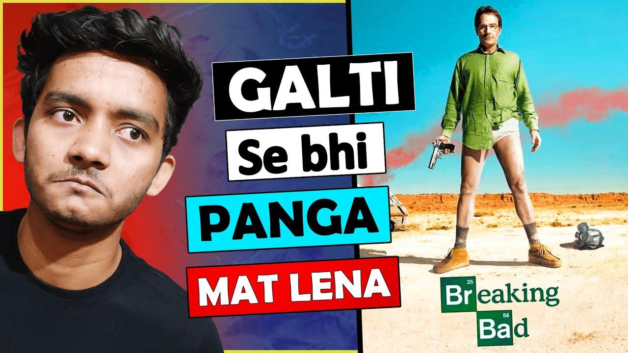 Download Yeh series Duniya ki sabse best me se ek hai: Breaking bad   review in hindi    badal yadav