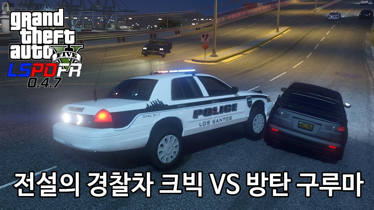 전설의 경찰차 크빅 VS 방탄 구루마 - GTA V LSPDFR 0.4.7: 경찰모드 시즌 III #161