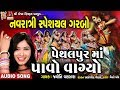 Pethal Pur Ma Pavo Vagyo  Jyoti Vanjara  Gujarati Folk Song  Garabo  ગરબો
