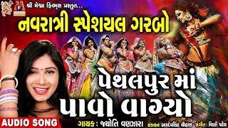Pethal Pur Ma Pavo Vagyo || Jyoti Vanjara || Gujarati Folk Song || Garabo || ગરબો ||