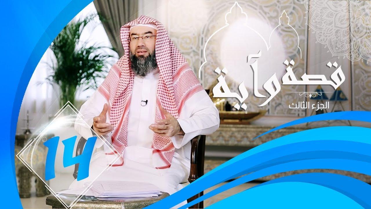 برنامج قصة وآية 3 الشيخ نبيل العوضي (حلقة14)