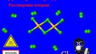 Демир хлорид золота 3. Растворяем золото хлором.