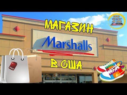 #13 Дисконт магазин Marshalls в США