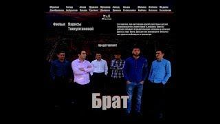 """Чеченский, любительский фильм """" БРАТ """""""