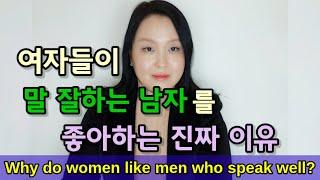 여자들이 말 잘하는 남자를 좋아하는 진짜 이유 | Wh…