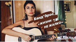 Банд'Эрос   «Жизни не жалко». Романтичная песня. Кавер. Девушка красиво поёт под гитару
