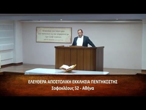 [22] Κατά Ιωάννην Ευαγγέλιον κεφ. ζ΄ (7) 25-36 // Δανιήλ Γρίβας