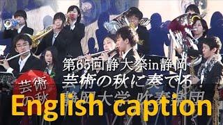 第65回静大祭in 静岡 芸術の秋に奏でる!静岡大学 吹奏楽団 ♪