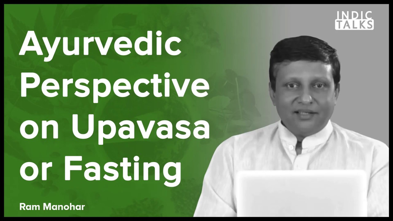 An Ayurvedic Perpsective on Fasting - P Ram Manohar - #IndicClips