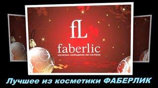 Косметика Фаберлик: любимчики и лучшие находки/ Мои Must Have из косметики Faberlic