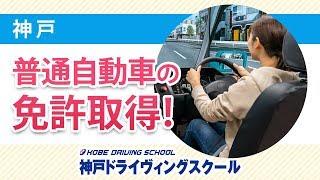 【神戸】普通自動車の免許取得|神戸ドライヴィングスクール