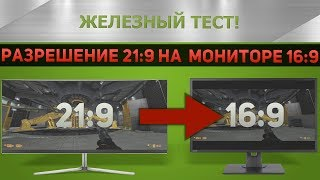 как поставить разрешение 21:9 на обычном FullHD мониторе?
