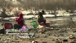 Рыболовный спорт «Москворецкий Экстрим 2010»