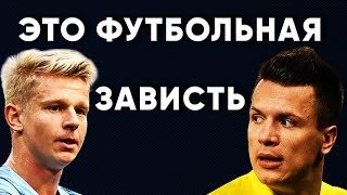Евгений Коноплянка завидует Александру Зинченко / Новости футбола Украина