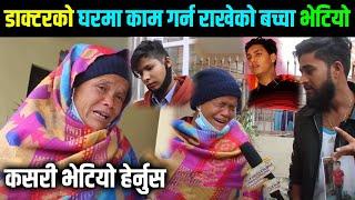 डाक्टरको घरमा काम गर्न राखेको बच्चा भेटियो,कसरी भेटियो हेर्नुस Himesh Neaupane New Video