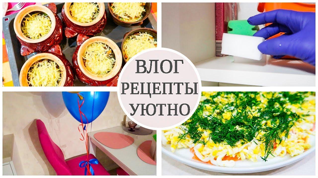 Праздничный УЖИН: КУРИЦА В ГОРШОЧКЕ, САЛАТ, закуска с ТУНЦОМ. ДОМАШНИЕ ДЕЛА