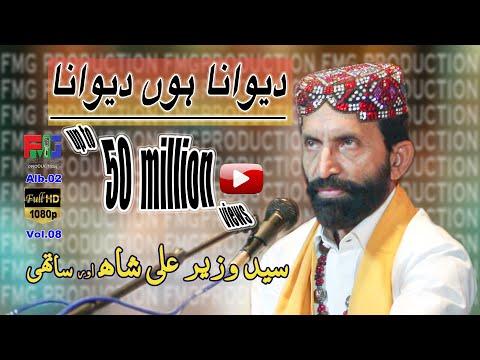 deewana-hoon-deewana-|-syed-wazir-ali-shah-|-kalam-|-sufi-raaz-muhammad-|-2018-|