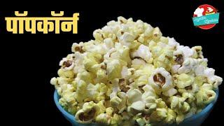 popcorn recipe in hindi - popcorn recipe indian