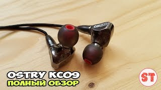 Ostry KC09 - полный обзор популярных наушников