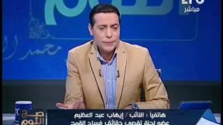 فيديو.. نائب: مبارك وقرينته وسكرتيره الخاص احتكروا القمح طيلة 20 عاما