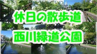 西川緑道公園 岡山市民のオアシス  散歩道