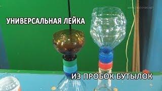как сделать лейку из пластиковой бутылки