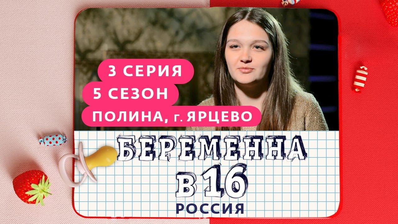 БЕРЕМЕННА В 16 | 5 СЕЗОН, 3 ВЫПУСК | ПОЛИНА, ЯРЦЕВО