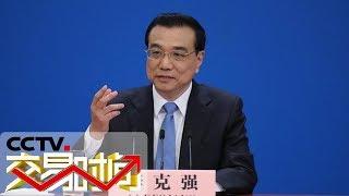 《交易时间(上午版)》 20190822| CCTV财经