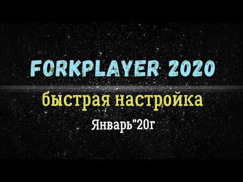 FORKPLAYER 2020 установка и настройка