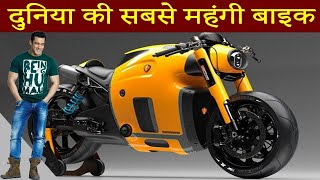 भारत की 5 सबसे महंगी बाइक | Top 5 Most Expensive Bikes in India