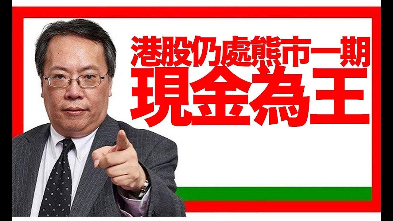 沈大師(沈振盈):港股仍處熊市一期,現金為王 (沈大師講投資 D100) - YouTube