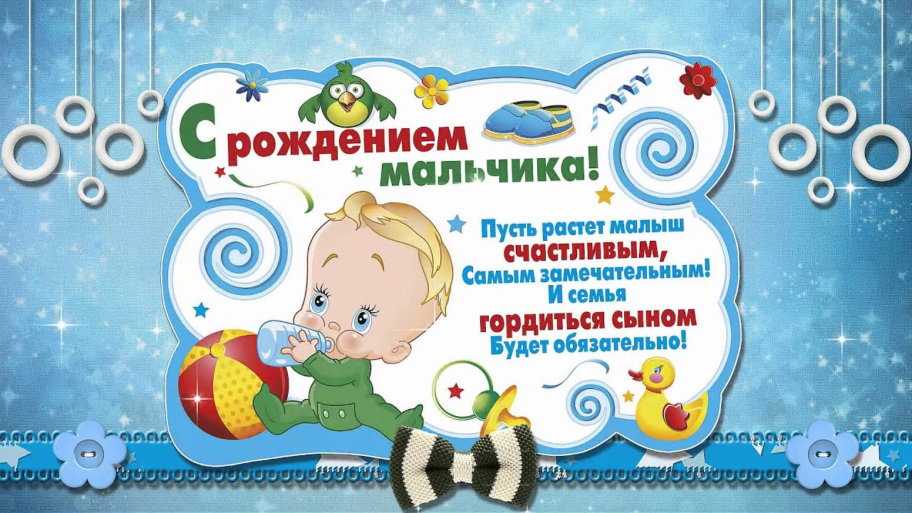 Открытки рождения ребенка мальчика, открытки парню лет