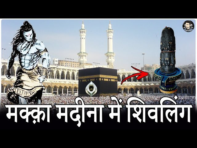 ????? ????? ??? ??????? ?? ????? // Mecca Medina Shivling History // Travel to Saudi Arab - Dubai