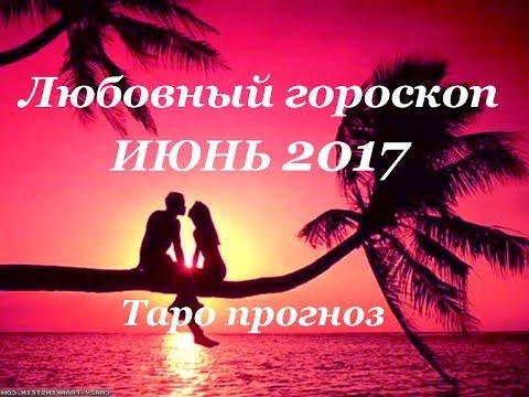 любовный гороскоп женщина козерог июнь 2017 идеале, стоит