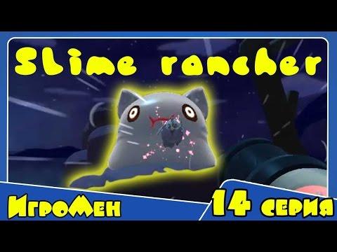 Прохождение Игры Слим Ранчо - Slime Rancher - Веселая ферма слизней 19 серия