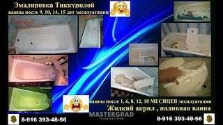 видео Реставрация ванн - Сергиев Посад