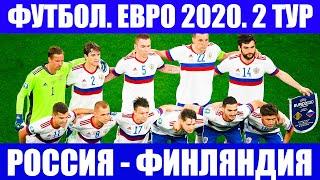 Футбол Евро 2020 Группа В Финляндия Россия Момент истины для сборной России и Черчесова