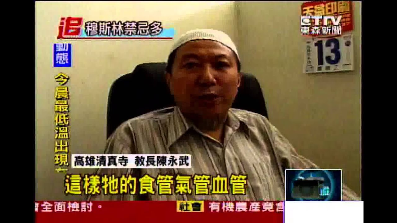 [東森新聞]穆斯林飲食禁忌:不吃豬 不喝酒 - YouTube