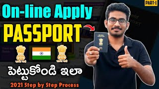 How to Apply for Passport Online in Telugu | Full Process Passport | Passport Apply Online 2021