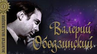 Валерий Ободзинский Золотая коллекция Лучшие песни Эти глаза напротив