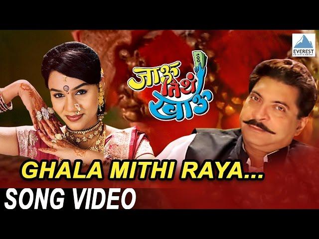 Jau Tithe Khau Marathi Movie Download