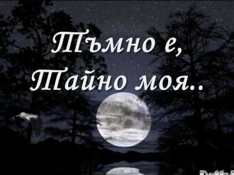 2008г. - Tose Proeski Tajno moja - Тайно моя /Бг. Превод/