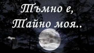 2008г. - Tose Proeski Tajno moja - Тайно моя / Превод/