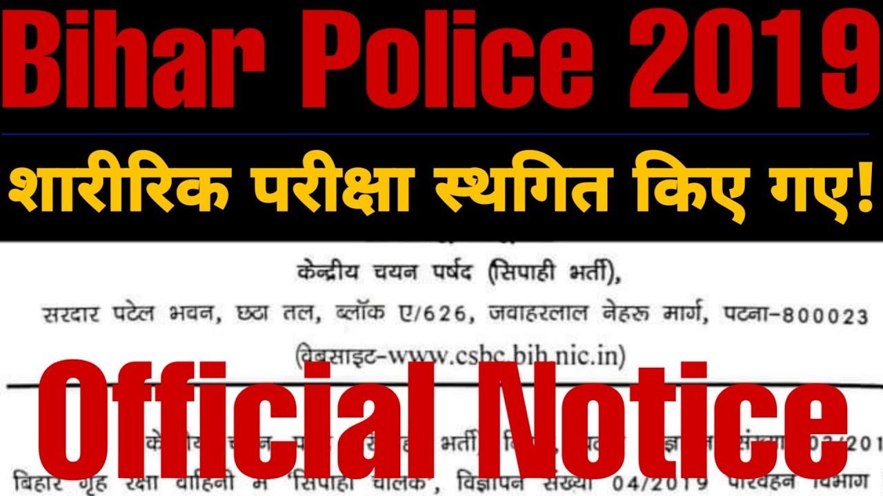 बिहार पुलिस भर्ती 2019 शारीरिक परीक्षा स्थगित कर दी गई। |BPSC मुख्य परीक्षा पर प्रभाव दिख सकते हैं।