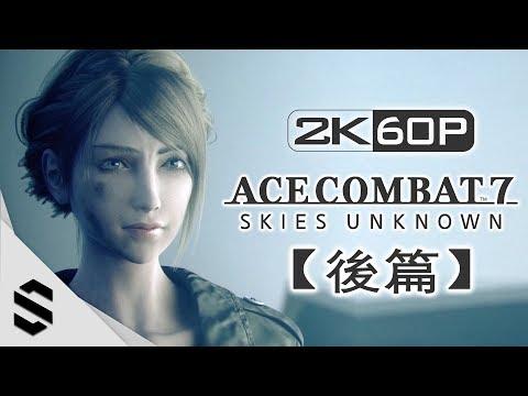 【空戰奇兵7:未知天際】中文電影剪輯版 - 後篇 - 2K60FPS高畫質製作 - Ace Combat 7: Skies Unknown - 皇牌空战7:未知空域