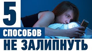 5 СПОСОБОВ НЕ ЗАЛИПНУТЬ ПЕРЕД СНОМ