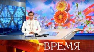 """Выпуск программы """"Время"""" в 21:00 от 08.03.2020"""